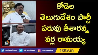 Kodela did wrong by taking away Assembly furniture: Varla ..