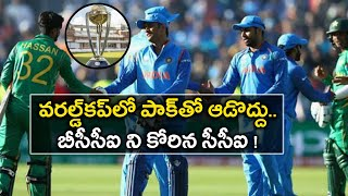 World Cup 2019: Virat Kohli And Co To Not Play With Pak In The ICC World Cup  2019