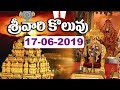 శ్రీవారి కొలువు   Srivari Koluvu  17-06-19   SVBC TTD