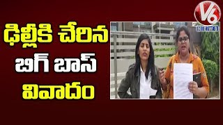 Swetha Reddy & Gayathri Gupta Complaints To National C..