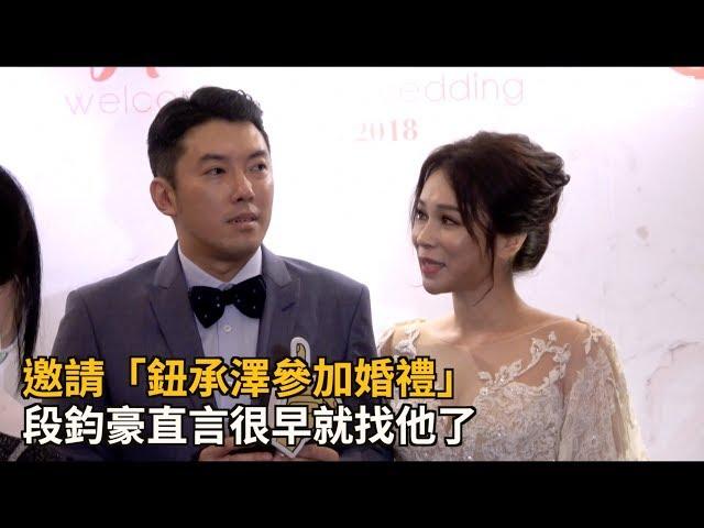 影/邀請「鈕承澤參加婚禮」 段鈞豪直言很早就找他了
