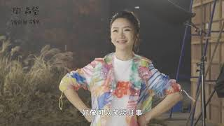 【HD】陶晶瑩-沒有你就沒有我- MV花絮