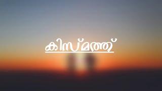 Kismath | Nilamanaltharikalil | Lyrical Video | Whatsapp Status Video | Comet Printers