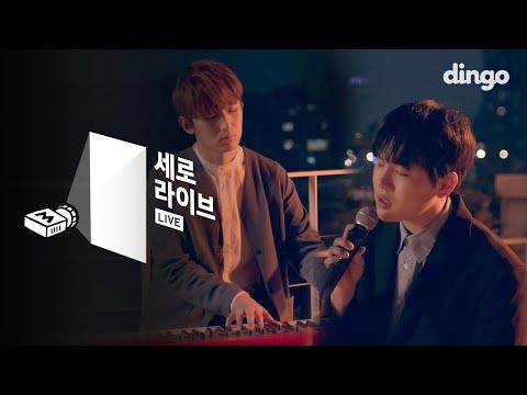 멜로망스 MeloMance - 욕심 Just Friends [세로라이브] SERO Live