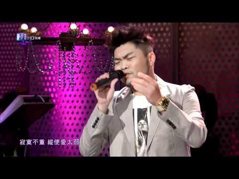 [HD] 音樂萬萬歲 李玖哲-我會好好過