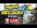 LIVE : వానలే.. వానలు : Heavy Rains In Hyderabad And Telangana LIVE Updates   V6 News