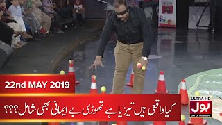 Waqai Hai Tez Ya Ki Hai Thori Bayemani? | Game Show Aisay Chalay Ga with Danish Taimoor