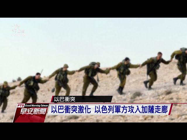 以巴衝突激化 以色列地面部隊長驅直入加薩走廊