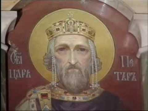30,01,970 - умира цар Петър I Български
