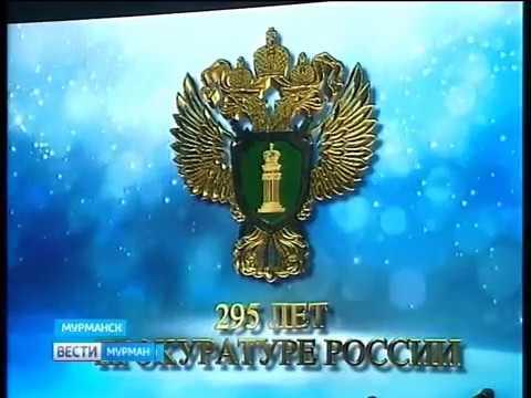 В Мурманске отметили юбилей прокуратуры России