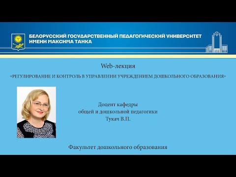 Регулирование и контроль в управлении учреждением дошкольного образования