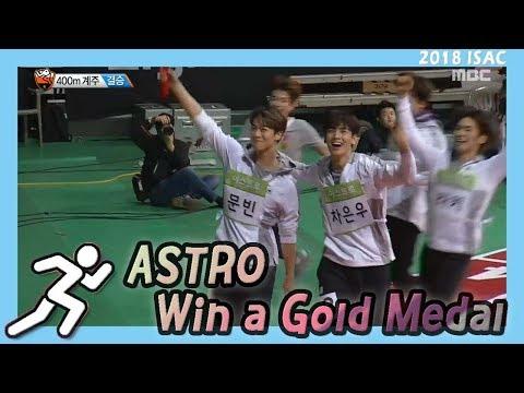 [Idol Star Athletics Championship] 아이돌스타 선수권대회 4부 -  ASTRO, Win a gold medal 20180216
