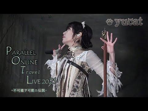 yucat 2021.3.7 PARALLEL ONLINE トラベル LIVE -不可能ヲ可能ニ伝説-@カノー伝説 ダイジェスト映像