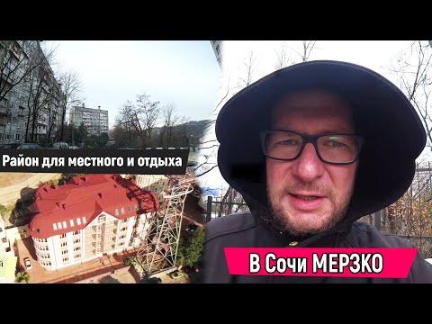 В Сочи мерзко :( Район для местного и отдыха photo