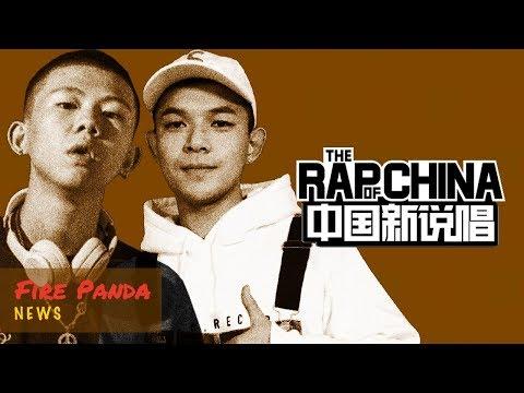 中国新说唱第二季, 都有谁参加?【FirePanda News】
