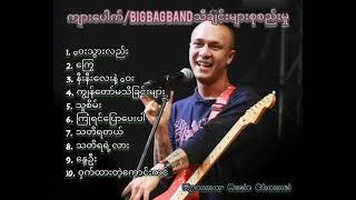 က်ားေပါက္ ' Big Bag Band သီခ်င္းမ်ားစုစည္းမှု