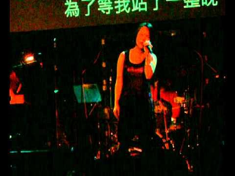 符瓊音 - 喜歡不是愛 @ 20110225 西門河岸留言