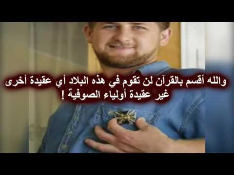 الصوفي قاديروف يسب السلفيين ويتهم العرب بقتل الصحابة