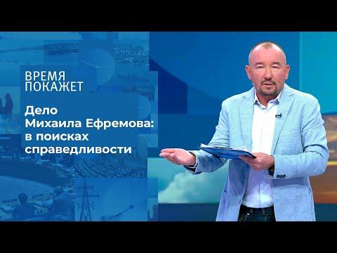 Дело Ефремова: новая волна. Время покажет. Фрагмент выпуска от 08.07.2020