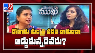 Chandrababu Naidu is not my political guru: MLA Roja..