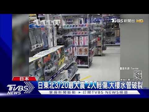 規模6.6!震度5強! 日本東北3/20來最強地震|TVBS新聞