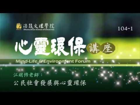 104-L10-江明修老師:公民社會發展與心靈環保