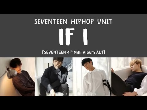 [LYRICS/가사] SEVENTEEN (세븐틴) - IF I [Al1 4th Mini Album]