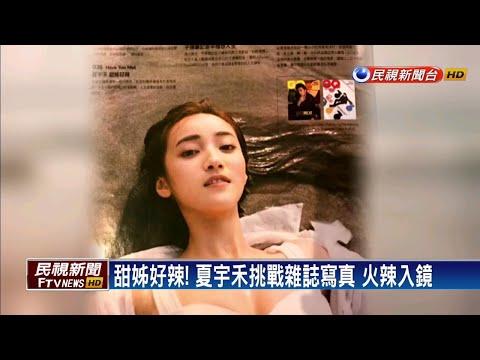 甜姊好辣! 夏宇禾挑戰雜誌寫真 火辣入鏡-民視新聞