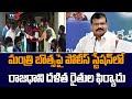 మంత్రి బొత్స పై పోలీస్ స్టేషన్ లో రాజధాని దళిత రైతుల ఫిర్యాదు   Minister Botsa Satyanarayana   TV5