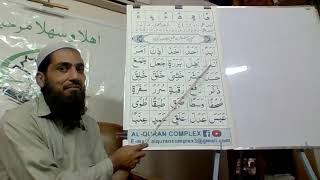 Basic Training/Course for Tajweed (Nazra) by Qari UbaidUllah Sb Noorani Quranic Qaida Plate 6