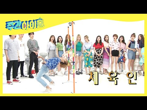 (Weekly Idol EP.262) Limbo game 'BTOB' part.1