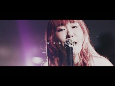 Amelie「朝は来る」Music Video