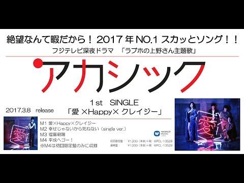【VR MOVIE】アカシック「愛×Happy×クレイジー」  from