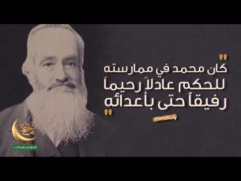محمد صلى الله عليه وسلم في عيون المستشرقين