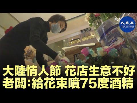 【武漢肺炎】情人節,大陸花店老闆給花束噴酒精,「今年生意很不好」  #香港大紀元新唐人聯合新聞頻道