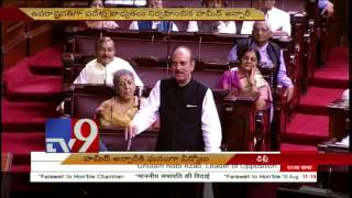 Rajya Sabha's grand farewell for outgoing VP Hamid Ansari..
