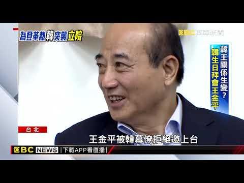 韓國瑜突到訪立院 王金平祝生日快樂