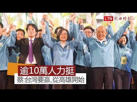 超過10萬人湧進高雄競總 蔡英文:台灣要贏、從高雄開始