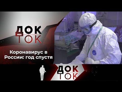 Коронавирус: год борьбы. Док-ток. Выпуск от 02.03.2021