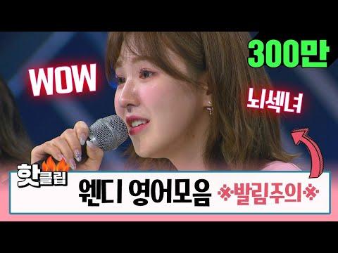 ♨핫클립♨ 거침없는 영어실력 뽐낸 레드벨벳 웬디(Red Velvet WENDY) (발음도 이뻐♥) #스테이지K #JTBC봐야지