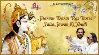 Sita Ram Daras Ras Barse | Ravindra Jain's Ram Bhajans