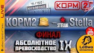 """ФИНАЛ КОРМ2 vs. Stella (Рота Помидора) Турнир """"Абсолютное превосходство"""""""