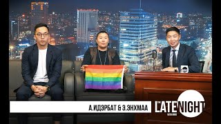 The Late Night with Miko - А.Идэрбат & Э.Энхмаа (eps31)