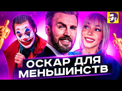 Трилогия для Джокера, Оскар для меньшинств, новый член Мстителей — Новости кино
