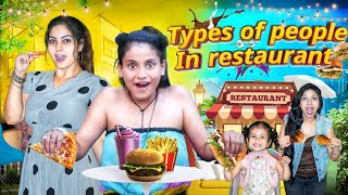 Types of People In Restaurant || we 3 || Aditi Sharma