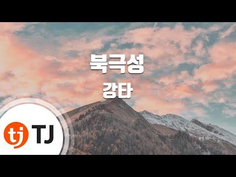 [TJ노래방] 북극성 - 강타 (Polaris - Kangta) / TJ Karaoke