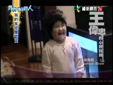 20110826-我們一家訪問人-徐佳瑩-心肝寶貝(原唱-鳳飛飛)