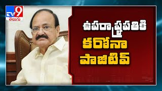 Vice President Venkaiah Naidu tests positive for Covid-19..