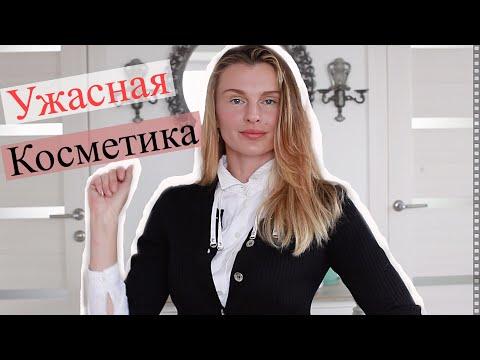 Деньги на ветер! Ужасная косметика-мечта троллей / Аналоги (KatyaWorld)