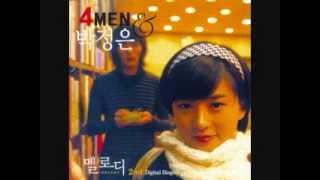 포맨(4men) & 박정은 - 멜로디 (melody)